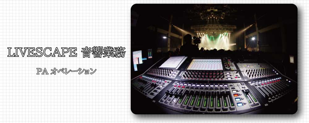 -Stage Technical- LIVESCAPE